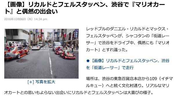 http://www.topnews.jp/2016/10/06/news/f1/146812.html