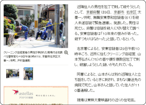 http://www.asahi.com/articles/ASG394CMRG39PLZB004.html