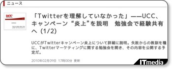 http://www.itmedia.co.jp/news/articles/1002/09/news081.html