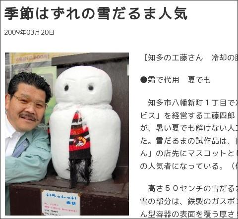 http://mytown.asahi.com/aichi/news.php?k_id=24000000903230003
