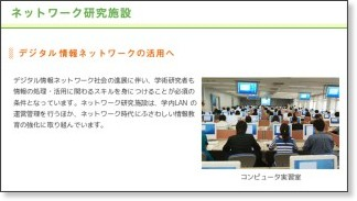 http://www.shoyaku.ac.jp/about/facilities/research-network.html