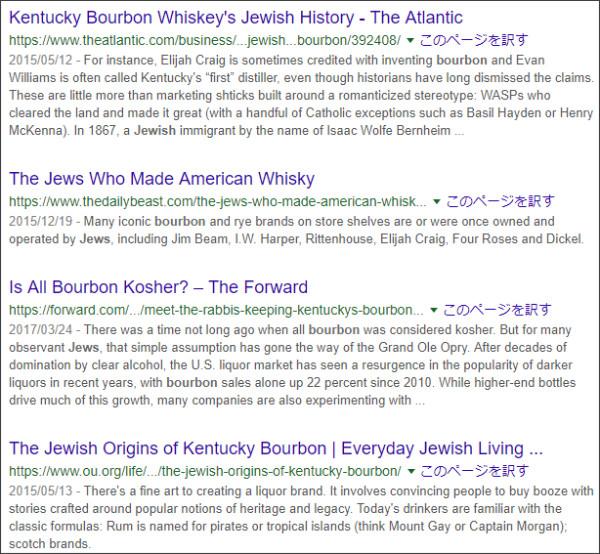https://www.google.co.jp/search?ei=LKWaWv_-N8KY0gKrmrrwDg&q=Bourbon+Jews&oq=Bourbon+Jews&gs_l=psy-ab.3...210763.212210.0.212987.5.5.0.0.0.0.159.731.0j5.5.0....0...1c..64.psy-ab..0.4.585...0j0i67k1j0i131i67k1j0i131i46i67k1j46i131i67k1j0i131k1j0i10k1j0i22i30k1.0.nIeePUW25S4