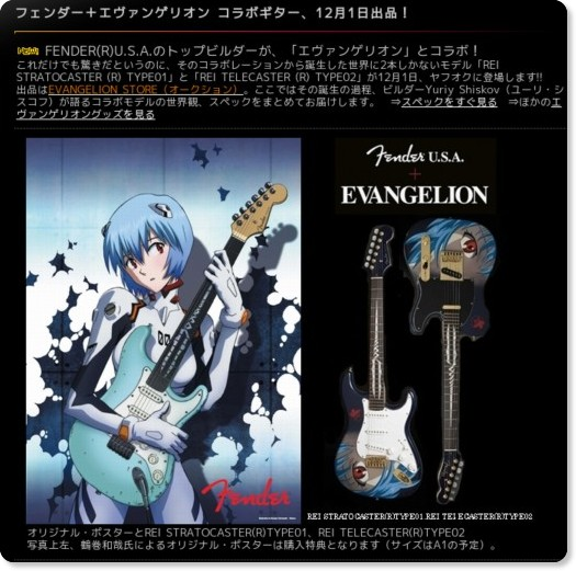 http://topic.auctions.yahoo.co.jp/music/guitarlabo/editors/fender_eva/