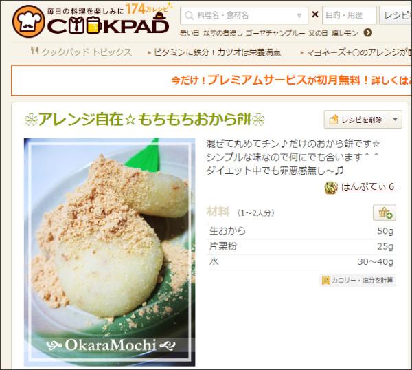 http://cookpad.com/recipe/1724543