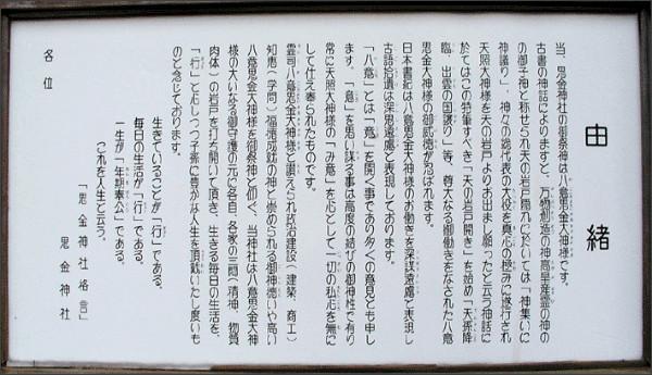 http://omoikane.or.jp/yuisho.html