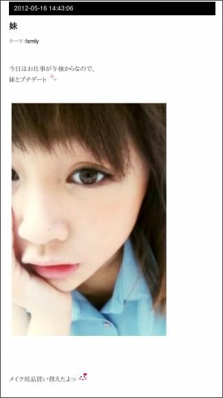 http://ameblo.jp/nigaki-risa/entry-11252094062.html