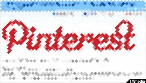 http://blogs.itmedia.co.jp/omeishi/2012/01/pinterest-3d7c.html