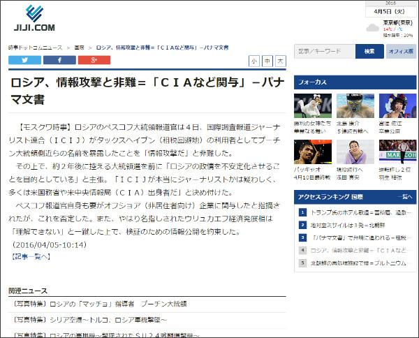 http://www.jiji.com/jc/article?k=2016040500126&g=int