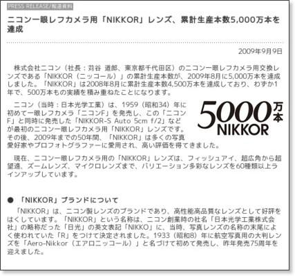 http://www.nikon.co.jp/main/jpn/whatsnew/2009/0909_nikkor_01.htm