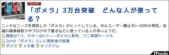 http://www.itmedia.co.jp/news/articles/0905/13/news046.html