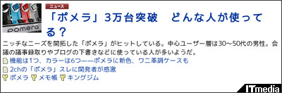 http://www.itmedia.co.jp/news/articles/0905/13/news046.html