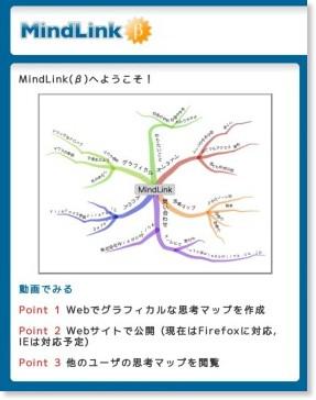 http://mindlink.jp/account/login