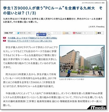 http://www.itmedia.co.jp/enterprise/articles/1403/24/news017.html