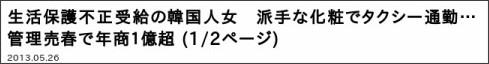 http://www.zakzak.co.jp/society/domestic/news/20130526/dms1305261102007-n1.htm