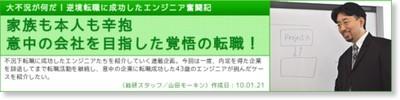 http://rikunabi-next.yahoo.co.jp/tech/docs/ct_s03600.jsp?p=001648&rfr_id=atit