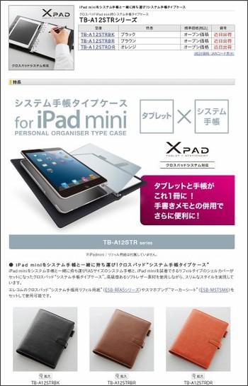 http://www2.elecom.co.jp/slate-pc/case/tb-a12str/