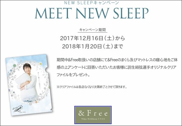 http://andfree.jp/newsleep2018/