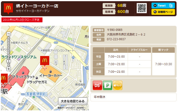 http://www.mcdonalds.co.jp/shop/map/map.php?strcode=27058