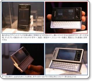 http://plusd.itmedia.co.jp/mobile/articles/0802/11/news004.html