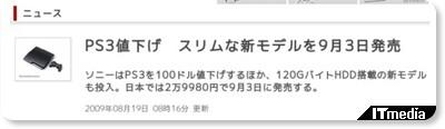 http://www.itmedia.co.jp/news/articles/0908/19/news017.html