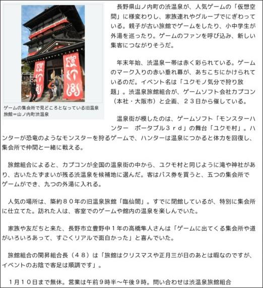 http://www.asahi.com/national/update/1229/TKY201012290318.html?ref=rss