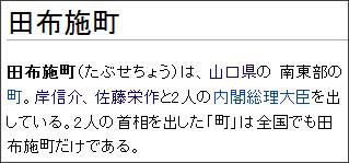 http://ja.wikipedia.org/wiki/%E7%94%B0%E5%B8%83%E6%96%BD%E7%94%BA