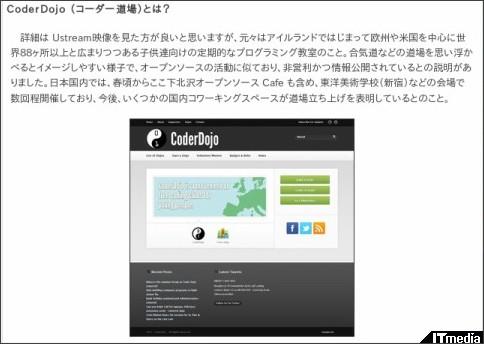 http://blogs.itmedia.co.jp/cmssol/2012/07/study4-coderdojo-tokyo.html