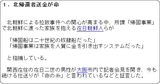 http://www5f.biglobe.ne.jp/~kokumin-shinbun/H14/1412/141231return.html