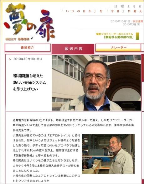 http://www.tbs.co.jp/yumetobi/backnumber/20101010.html