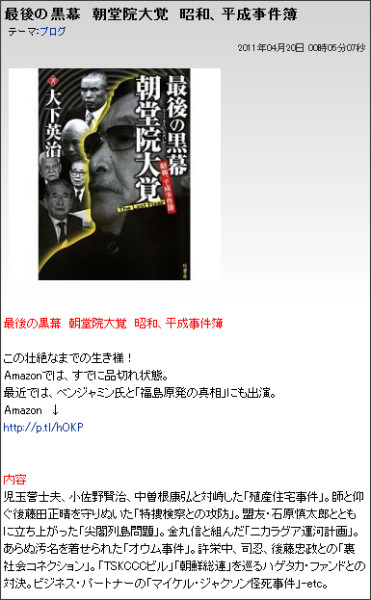 http://ameblo.jp/suisopower/entry-10866750963.html