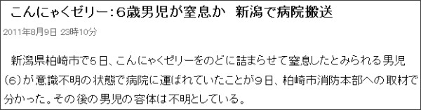 http://mainichi.jp/select/today/news/20110810k0000m040107000c.html