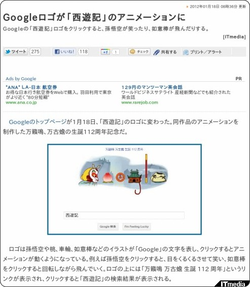 http://nlab.itmedia.co.jp/nl/articles/1201/18/news020.html
