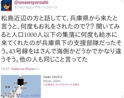 http://twitter.com/#!/onsenyoroshi/status/65004049434550272