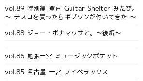 http://sasugajapan.jp/takai-guitar/?p=589