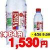 ヴィッテル(500mL*24本入)