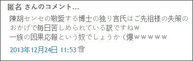 http://tokumei10.blogspot.com/2013/12/a_24.html