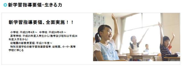 http://www.mext.go.jp/a_menu/shotou/new-cs/index.htm