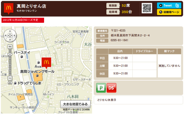 http://www.mcdonalds.co.jp/shop/map/map.php?strcode=09554