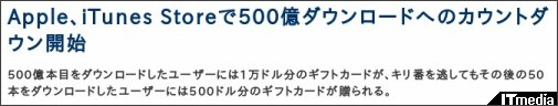 http://www.itmedia.co.jp/news/articles/1305/03/news009.html