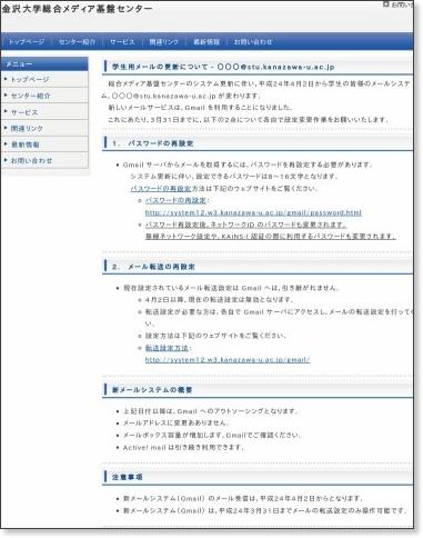http://system12.w3.kanazawa-u.ac.jp/gmail/announce.html
