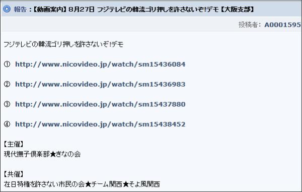 http://www.zaitokukai.info/modules/news/article.php?storyid=527