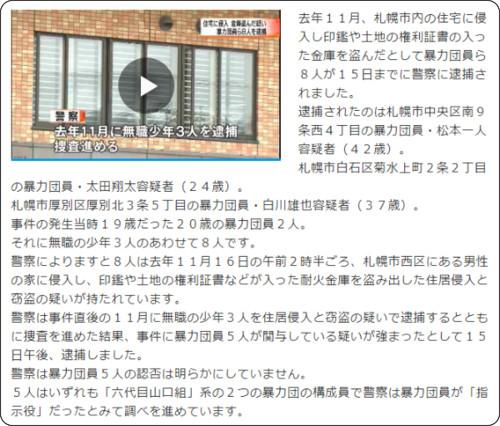 http://www3.nhk.or.jp/sapporo-news/20180515/4725251.html