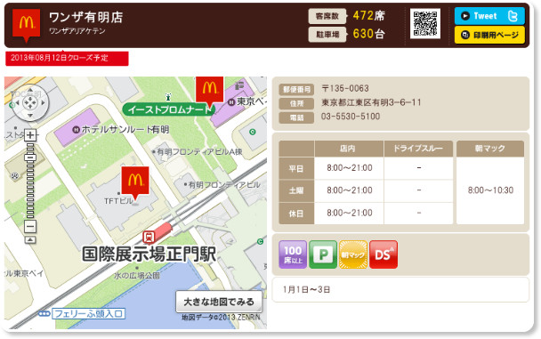 http://www.mcdonalds.co.jp/shop/map/map.php?strcode=13243