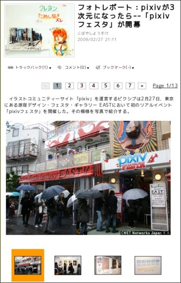 http://japan.cnet.com/news/media/story/0,2000056023,20389070,00.htm