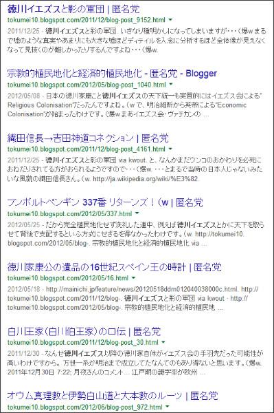 https://www.google.co.jp/search?hl=ja&safe=off&biw=1145&bih=939&q=site%3Atokumei10.blogspot.com+&btnG=%E6%A4%9C%E7%B4%A2&aq=f&aqi=&aql=&oq=&gws_rd=ssl#safe=off&hl=ja&q=site:tokumei10.blogspot.com+%E2%80%9D%E5%BE%B3%E5%B7%9D%E3%82%A4%E3%82%A8%E3%82%BA%E3%82%B9%E2%80%9D