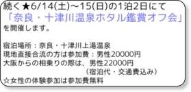 http://plaza.rakuten.co.jp/konyokuonsen/diary/200804200000/