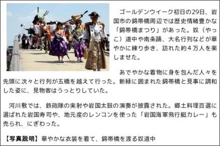 http://www.chugoku-np.co.jp/News/Tn201004300010.html