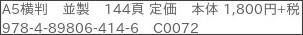 http://www.ribun.co.jp/books/3kobijutsu.html