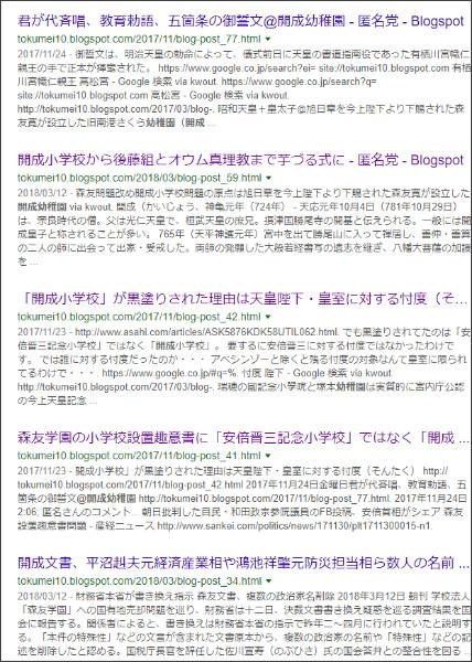 https://www.google.co.jp/search?ei=V-6vWs-yF6Sd0gKZ5pqoBw&q=site%3A%2F%2Ftokumei10.blogspot.com+%E9%96%8B%E6%88%90%E5%B9%BC%E7%A8%9A%E5%9C%92&oq=site%3A%2F%2Ftokumei10.blogspot.com+%E9%96%8B%E6%88%90%E5%B9%BC%E7%A8%9A%E5%9C%92&gs_l=psy-ab.3...2188.3408.0.4188.2.2.0.0.0.0.136.256.0j2.2.0....0...1c.2.64.psy-ab..0.0.0....0.AXDFR83q42w