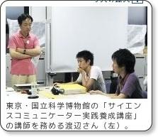 http://www.yomiuri.co.jp/kyoiku/news/20100824-OYT8T00200.htm